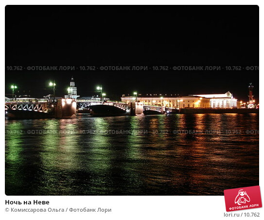 Ночь на Неве, фото № 10762, снято 21 августа 2005 г. (c) Комиссарова Ольга / Фотобанк Лори