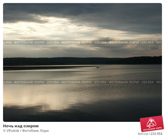 Ночь над озером, фото № 233954, снято 26 августа 2004 г. (c) VPutnik / Фотобанк Лори