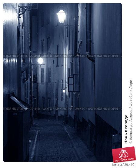 Ночь в городе, фото № 29410, снято 5 июля 2006 г. (c) Александр Авдеев / Фотобанк Лори