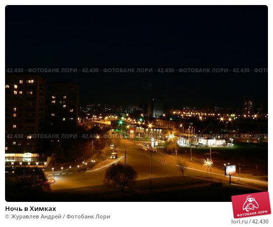 Ночь в Химках, эксклюзивное фото № 42430, снято 9 мая 2007 г. (c) Журавлев Андрей / Фотобанк Лори