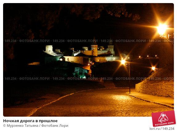 Ночная дорога в прошлое, фото № 149234, снято 7 сентября 2007 г. (c) Мурзенко Татьяна / Фотобанк Лори
