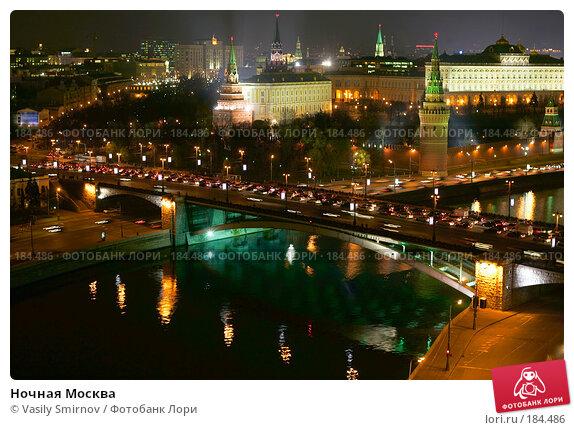 Ночная Москва, фото № 184486, снято 10 ноября 2004 г. (c) Vasily Smirnov / Фотобанк Лори