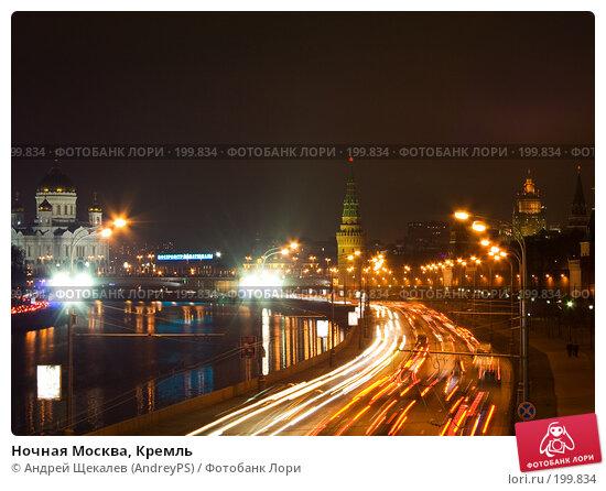 Ночная Москва, Кремль, фото № 199834, снято 20 ноября 2006 г. (c) Андрей Щекалев (AndreyPS) / Фотобанк Лори