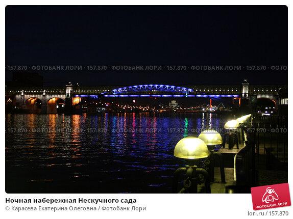 Купить «Ночная набережная Нескучного сада», фото № 157870, снято 15 сентября 2007 г. (c) Карасева Екатерина Олеговна / Фотобанк Лори