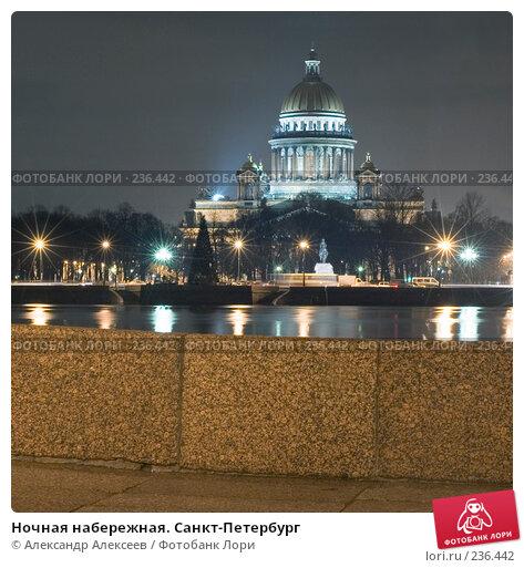 Ночная набережная. Санкт-Петербург, эксклюзивное фото № 236442, снято 21 ноября 2006 г. (c) Александр Алексеев / Фотобанк Лори