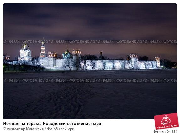 Ночная панорама Новодевичьего монастыря, фото № 94854, снято 7 февраля 2007 г. (c) Александр Максимов / Фотобанк Лори
