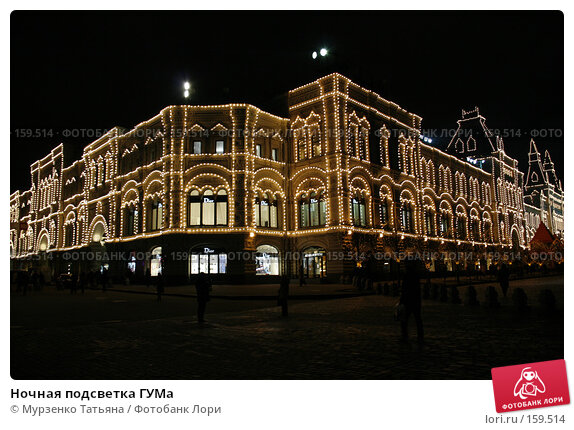 Ночная подсветка ГУМа, фото № 159514, снято 14 декабря 2006 г. (c) Мурзенко Татьяна / Фотобанк Лори