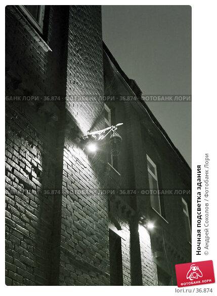 Купить «Ночная подсветка здания», фото № 36874, снято 22 мая 2018 г. (c) Андрей Соколов / Фотобанк Лори