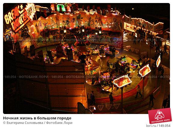 Ночная жизнь в большом городе, фото № 149054, снято 28 ноября 2007 г. (c) Екатерина Соловьева / Фотобанк Лори