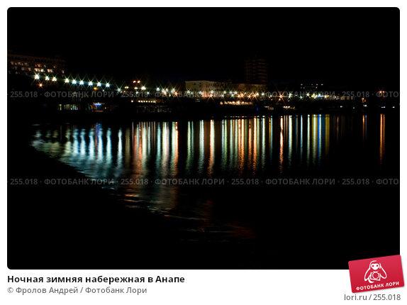 Ночная зимняя набережная в Анапе, фото № 255018, снято 22 марта 2008 г. (c) Фролов Андрей / Фотобанк Лори