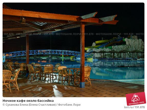 Ночное кафе около бассейна, фото № 191878, снято 25 января 2008 г. (c) Суханова Елена (Елена Счастливая) / Фотобанк Лори