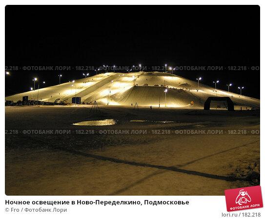 Ночное освещение в Ново-Переделкино, Подмосковье, фото № 182218, снято 13 марта 2004 г. (c) Fro / Фотобанк Лори