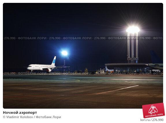 Ночной аэропорт, фото № 276990, снято 4 апреля 2008 г. (c) Vladimir Kolobov / Фотобанк Лори