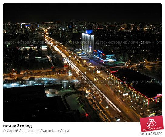 Купить «Ночной город», фото № 23690, снято 18 марта 2006 г. (c) Сергей Лаврентьев / Фотобанк Лори