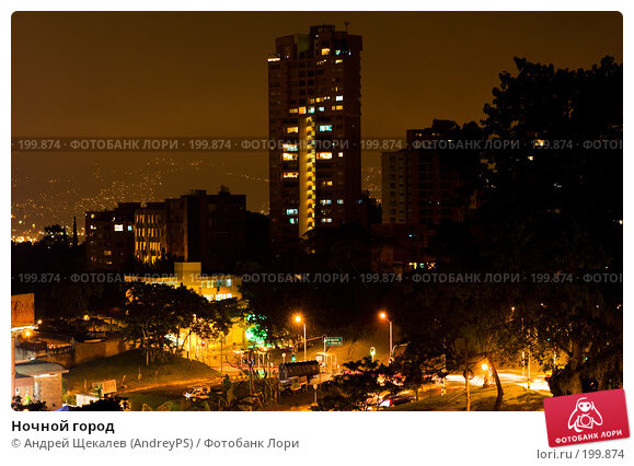 Купить «Ночной город», фото № 199874, снято 26 ноября 2006 г. (c) Андрей Щекалев (AndreyPS) / Фотобанк Лори