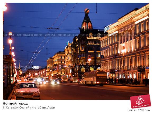 Ночной город, фото № 209554, снято 25 февраля 2008 г. (c) Катыкин Сергей / Фотобанк Лори