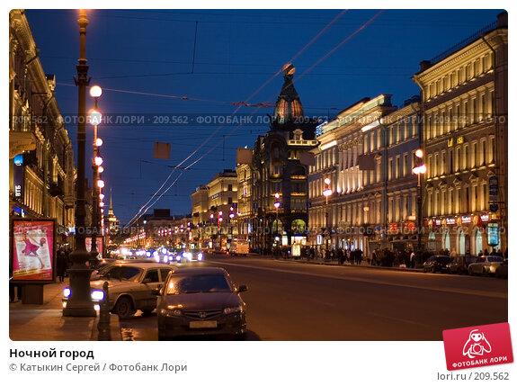 Ночной город, фото № 209562, снято 25 февраля 2008 г. (c) Катыкин Сергей / Фотобанк Лори