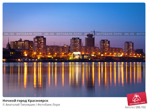 Ночной город Красноярск, фото № 286102, снято 14 мая 2008 г. (c) Анатолий Типляшин / Фотобанк Лори