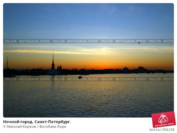 Ночной город. Санкт-Петербург., фото № 154218, снято 17 мая 2007 г. (c) Николай Коржов / Фотобанк Лори
