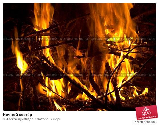 Купить «Ночной костёр», фото № 284086, снято 9 мая 2008 г. (c) Александр Лядов / Фотобанк Лори