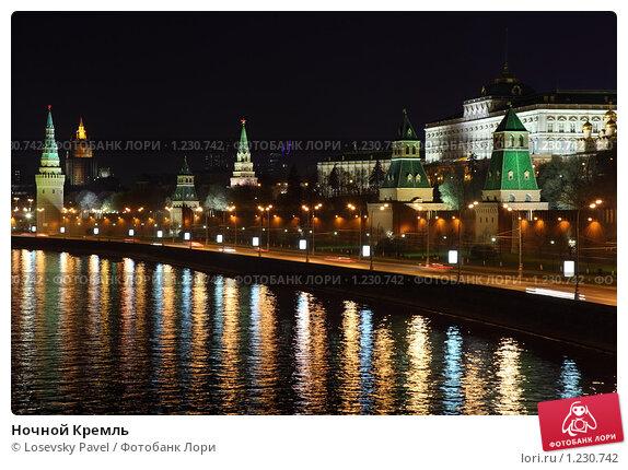 Купить «Ночной Кремль», фото № 1230742, снято 2 мая 2009 г. (c) Losevsky Pavel / Фотобанк Лори