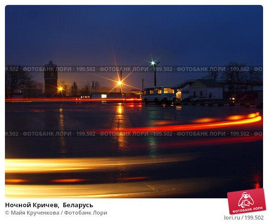 Ночной Кричев,  Беларусь, фото № 199502, снято 17 марта 2007 г. (c) Майя Крученкова / Фотобанк Лори