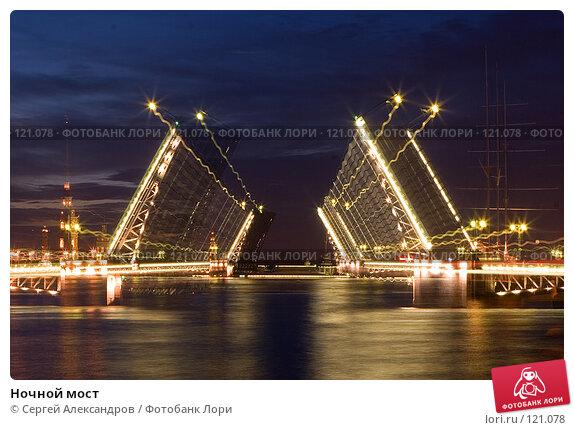 Ночной мост, фото № 121078, снято 9 июля 2007 г. (c) Сергей Александров / Фотобанк Лори