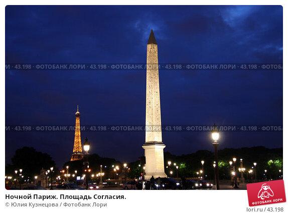 Ночной Париж. Площадь Согласия., фото № 43198, снято 7 мая 2007 г. (c) Юлия Кузнецова / Фотобанк Лори