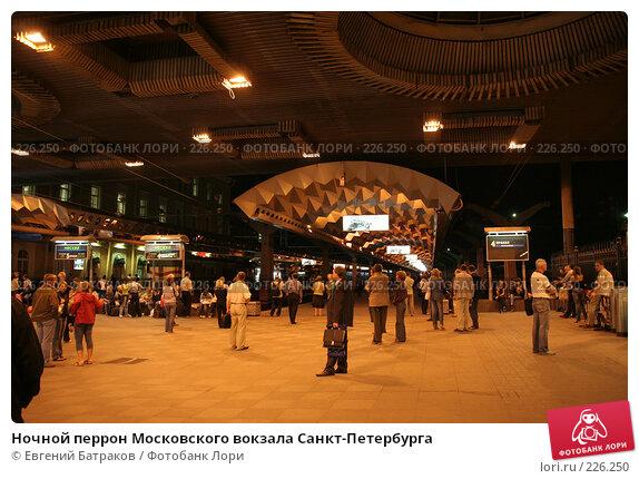 Ночной перрон Московского вокзала Санкт-Петербурга, фото № 226250, снято 21 августа 2007 г. (c) Евгений Батраков / Фотобанк Лори