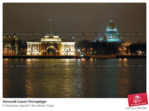 Ночной Санкт-Петербург, фото № 199702, снято 9 февраля 2008 г. (c) Катыкин Сергей / Фотобанк Лори