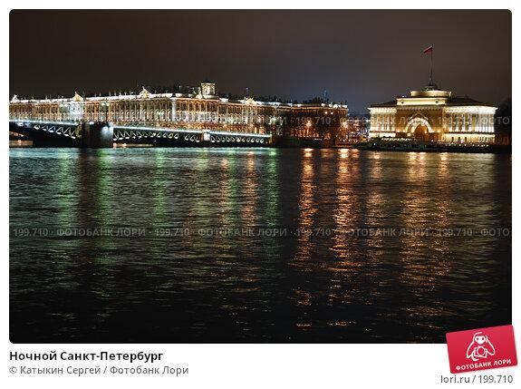 Ночной Санкт-Петербург, фото № 199710, снято 9 февраля 2008 г. (c) Катыкин Сергей / Фотобанк Лори