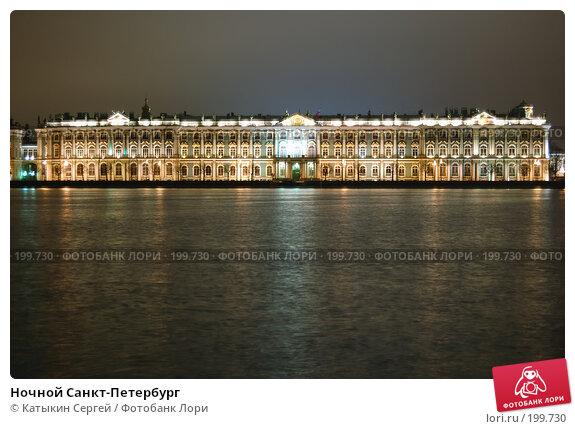 Ночной Санкт-Петербург, фото № 199730, снято 9 февраля 2008 г. (c) Катыкин Сергей / Фотобанк Лори