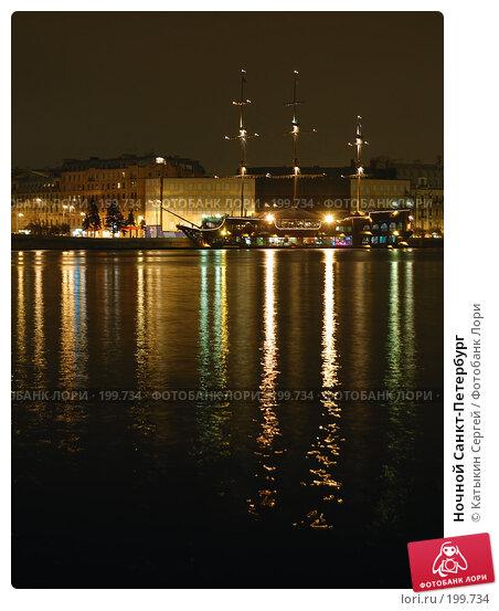 Ночной Санкт-Петербург, фото № 199734, снято 9 февраля 2008 г. (c) Катыкин Сергей / Фотобанк Лори