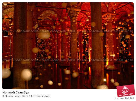 Ночной Стамбул, фото № 200862, снято 7 января 2005 г. (c) Знаменский Олег / Фотобанк Лори