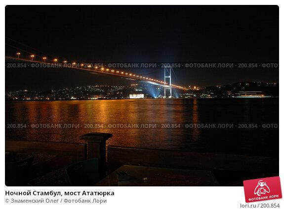 Ночной Стамбул, мост Ататюрка, фото № 200854, снято 6 января 2005 г. (c) Знаменский Олег / Фотобанк Лори