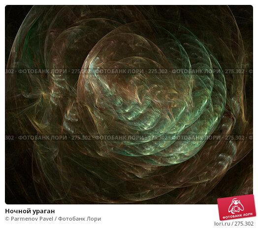 Ночной ураган, иллюстрация № 275302 (c) Parmenov Pavel / Фотобанк Лори