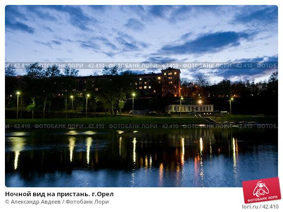 Ночной вид на пристань. г.Орел, фото № 42410, снято 10 мая 2007 г. (c) Александр Авдеев / Фотобанк Лори