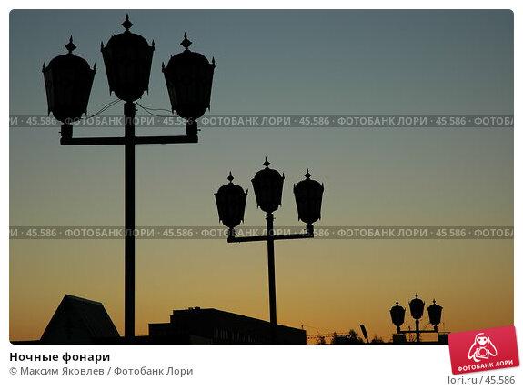 Ночные фонари, фото № 45586, снято 2 октября 2006 г. (c) Максим Яковлев / Фотобанк Лори