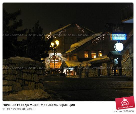 Купить «Ночные города мира: Мерибель, Франция», фото № 200606, снято 30 января 2008 г. (c) Fro / Фотобанк Лори
