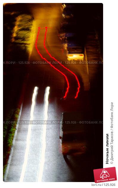Ночные линии, фото № 125926, снято 9 августа 2007 г. (c) Дмитрий Тарасов / Фотобанк Лори