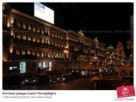 Ночные улицы Санкт-Петербурга, фото № 199838, снято 21 августа 2007 г. (c) Евгений Батраков / Фотобанк Лори