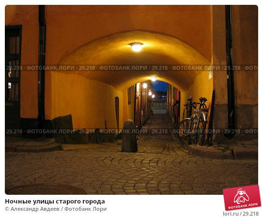 Ночные улицы старого города, фото № 29218, снято 5 июля 2006 г. (c) Александр Авдеев / Фотобанк Лори