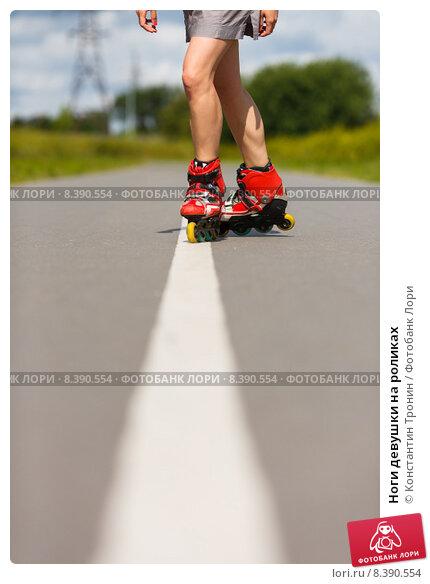 Ноги девушек на роликах фото 250-203