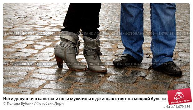 Ноги девушки в сапогах и ноги мужчины в джинсах стоят на мокрой булыжниковой дороге. Стоковое фото, фотограф Полина Бублик / Фотобанк Лори