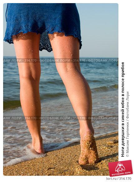 Купить «Ноги девушки в синей юбке в полосе прибоя», фото № 314170, снято 24 марта 2018 г. (c) Максим Горпенюк / Фотобанк Лори