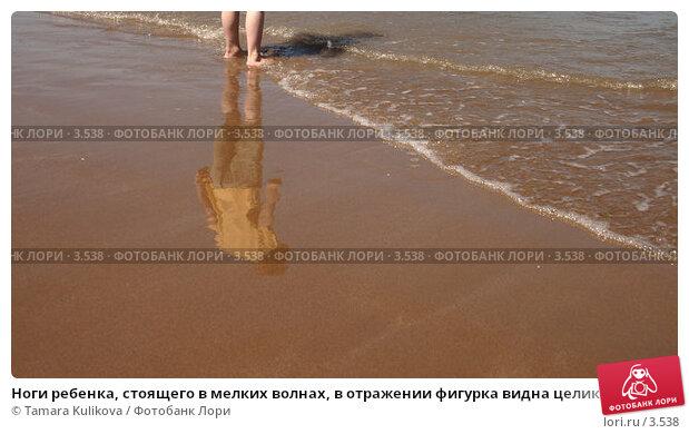 Ноги ребенка, стоящего в мелких волнах, в отражении фигурка видна целиком, фото № 3538, снято 3 июня 2006 г. (c) Tamara Kulikova / Фотобанк Лори