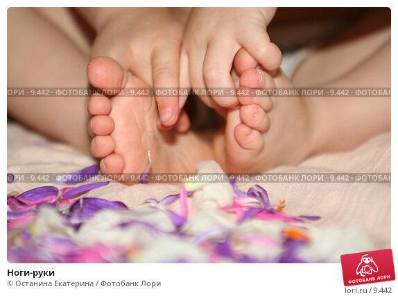 Купить «Ноги-руки», фото № 9442, снято 19 сентября 2006 г. (c) Останина Екатерина / Фотобанк Лори