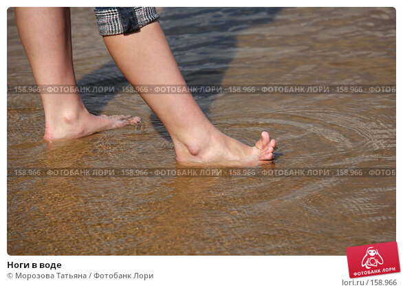 Ноги в воде, фото № 158966, снято 28 июля 2007 г. (c) Морозова Татьяна / Фотобанк Лори