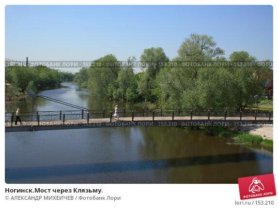 Ногинск.Мост через Клязьму., фото № 153210, снято 25 мая 2007 г. (c) АЛЕКСАНДР МИХЕИЧЕВ / Фотобанк Лори