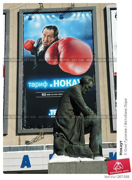 Нокаут, фото № 267926, снято 27 мая 2017 г. (c) Олег Гуличев / Фотобанк Лори
